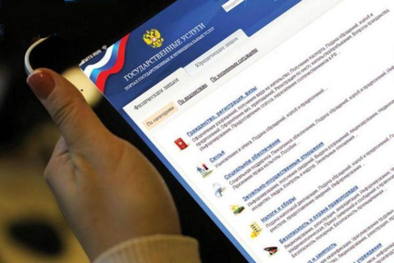 Получение временной регистрации РФ через интернет