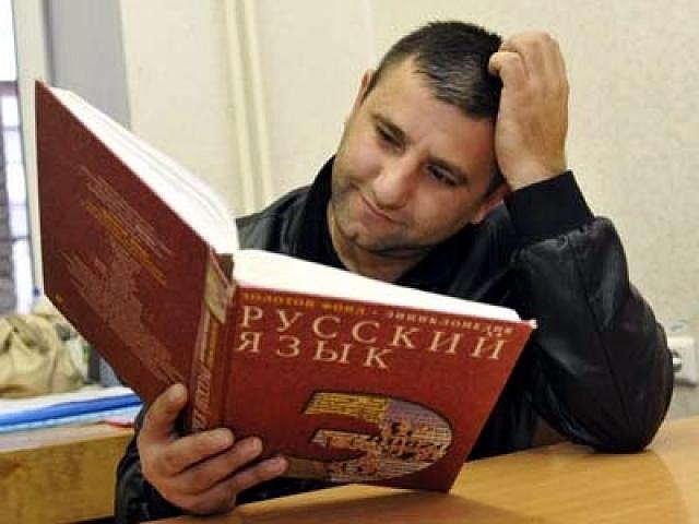Как получить сертификат о знании русского языка