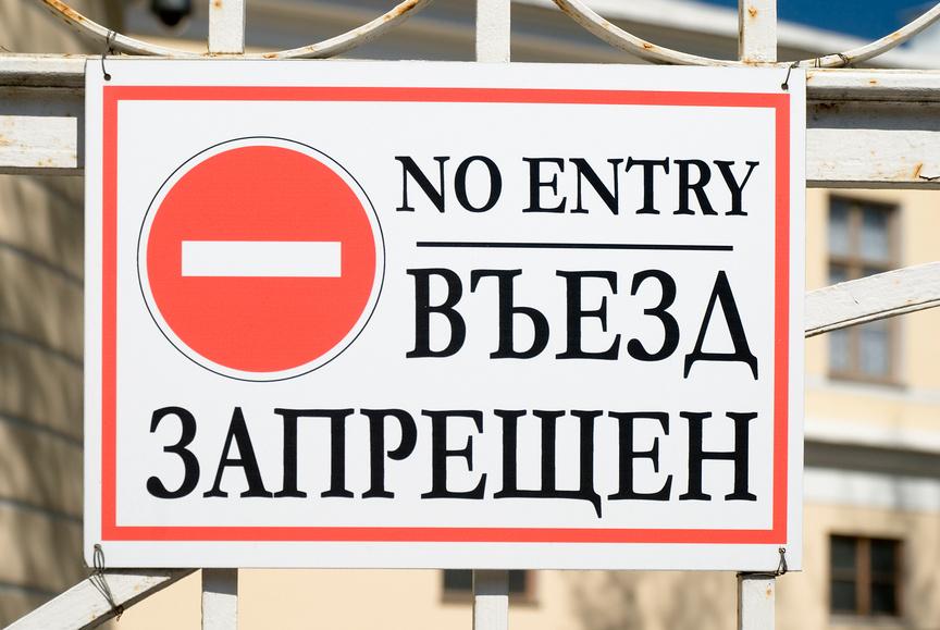 как снимать запрет на въезд в россию
