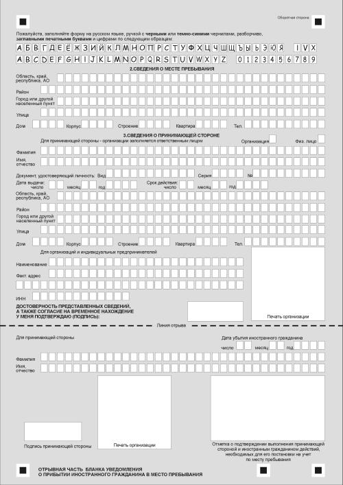 Бланк регистрации иностранного гражданина