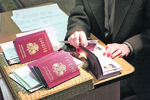 Регистрация для граждан РФ