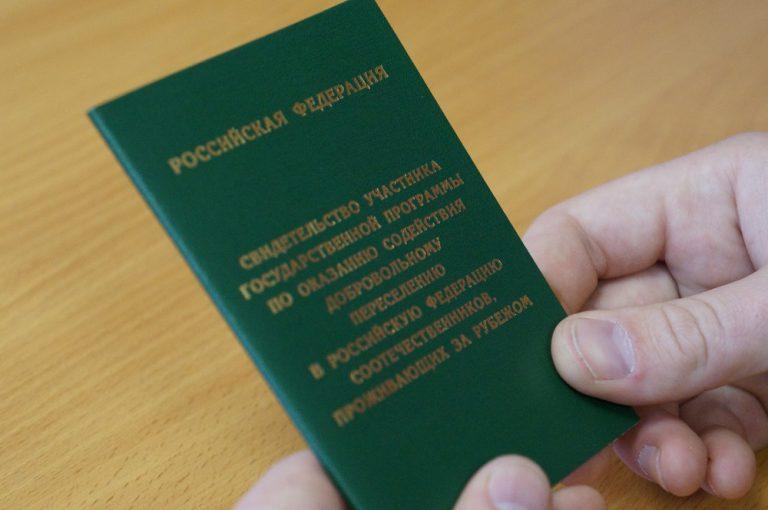 Как выплачивается пенсия гражданину переехавшему в россию по программе переселения соотечественников